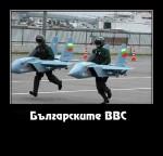 Българските ВВС
