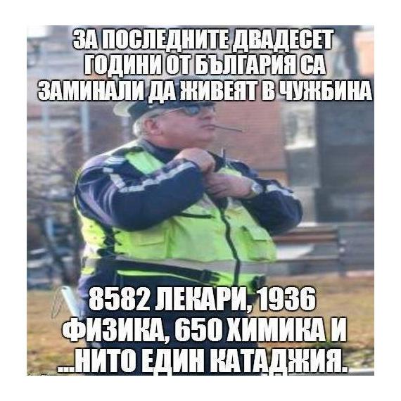 Защо катаджиите не напускат България