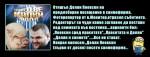 """Отишъл Делян Пеевски на  предизборно посещение в свинеферма. Фоторепортер от в.Монитор,отразил събитието. Редакторът се чуди какво заглавие да постави  под снимката във вестника....варианти бол: """"Пеевски сред прасетата"""",""""Прасетата и Делян"""" ,""""Делян и свинете"""".....Все не стават. Накрая написал:""""Делян Пеевски  (първи от дясно) посети свинеферма..."""