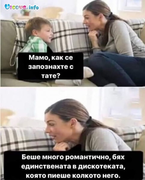 Мамо, как се запознахте с тате?
