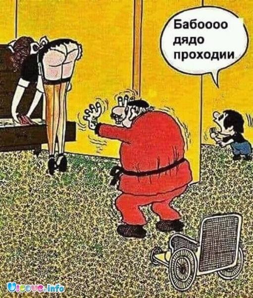 Бабоооо, дядо проходи!