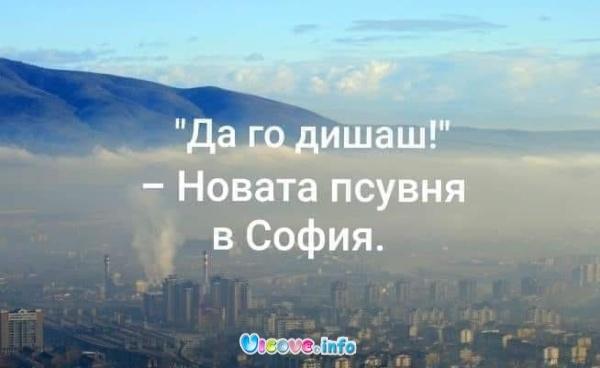 """Да го дишаш"" - Новата псувня в София."
